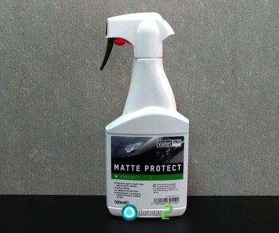 Valet Pro Matt Protect 消光漆 霧面漆 保護乳蠟 500ml