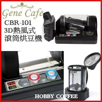 【豐原哈比店面經營】Gene Cafe CBR-101 3D熱風式滾筒專業烘豆機 咖啡烘焙機 台中市