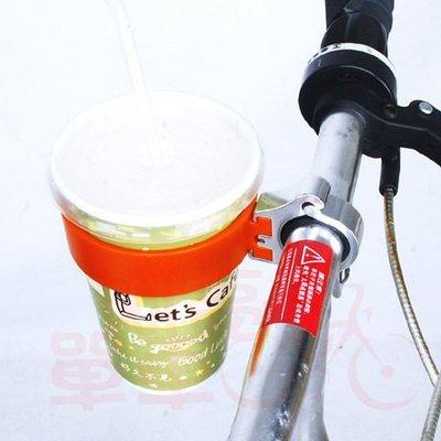 *阿亮單車*SOCLE腳踏車置杯架,方便放置手搖杯飲料《B24-901》