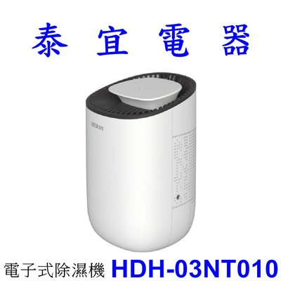 【泰宜】HERAN 禾聯 HDH-03NT010 電子式除濕機 【另有DW-J10FT HDH-32YL010】