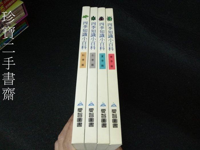 【珍寶二手書齋FA197】《四季知識小百科1-4》ISBN:9576081793│愛智圖書│蔡慧如4本合售