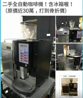 【COCO鬆餅屋】二手咖啡機,含冰箱,限量限時優惠 另有FAEMA 半自動咖啡機 營業用機 歡迎賞機