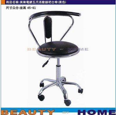 【Beauty My Home】18-DE-946-11美樂升降吧台椅.電鍍五爪活動腳.橙/咖啡/黑/米黃皮