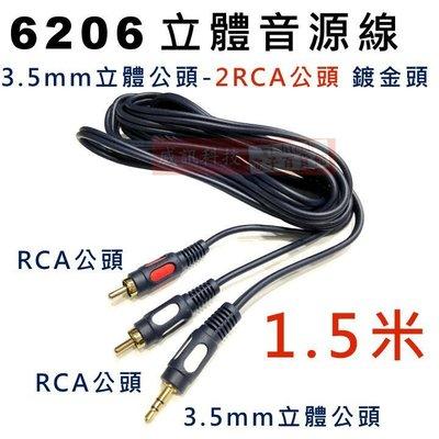 威訊科技電子百貨 6206 立體音源傳輸線 3.5立體公頭轉2RCA公頭 鍍金頭 1.5米