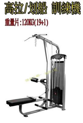 HIGH/LOW LAT PULL DOWN 高拉滑輪 低拉 划船 闊背 商用器材 健身房 轟菌 世界 健身工廠