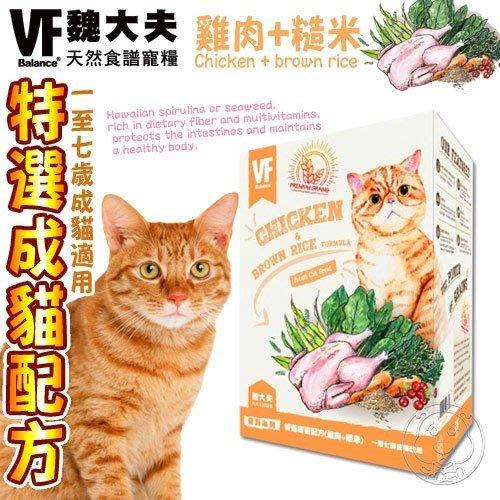 【🐱🐶培菓寵物48H出貨🐰🐹】美國VF魏大夫》特選成貓雞肉+米配方-500g 特價159元自取不打折