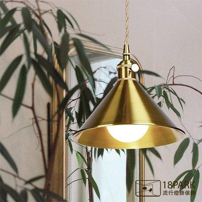 【18Park 】北歐經典 Copper Vein [ 銅脈吊燈-20cm ]
