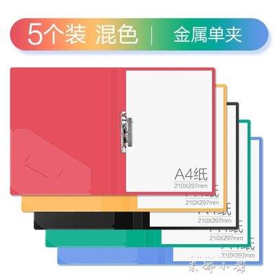 彩色A4文件夾雙強力夾插頁活頁收納檔案...