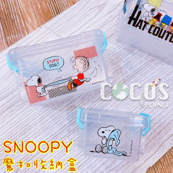 正版 SNOOPY 史努比 魔扣收納盒2入組 收納盒 飾品盒 透明盒 保鮮盒 毛毯款 COCOS DE150