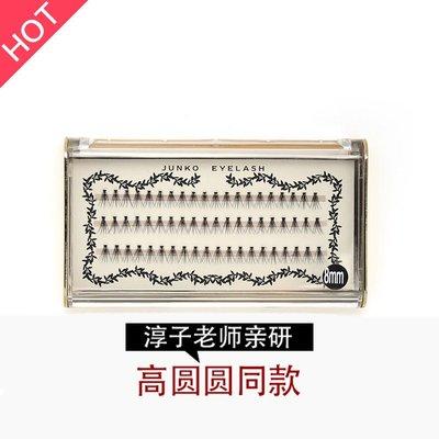大莊姐姐淳子老師JUNKO EYELASH黑色單簇分段式假睫毛8mm高圓圓同款
