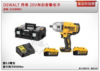*中崙五金【附發票】來電優惠 DEWALT得偉 18V無刷衝擊板手 DCF899P2 雙5.0電池 非DCF899B