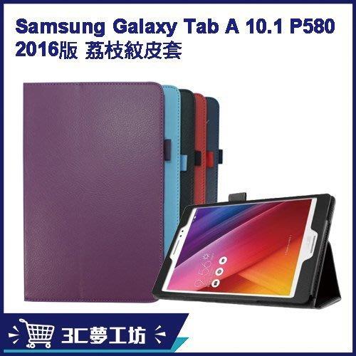 【3C夢工坊】贈保貼 Samsung Galaxy Tab A 10.1 P580 2016版 荔枝紋皮套 側翻 保護套