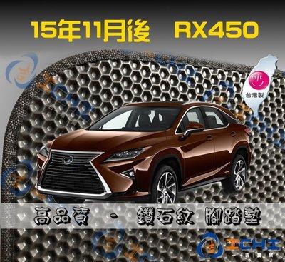 【鑽石紋】16年後 RX450h 腳踏墊 / 台灣製造 工廠直營 rx450h腳踏墊 rx450h海馬 rx450h踏墊