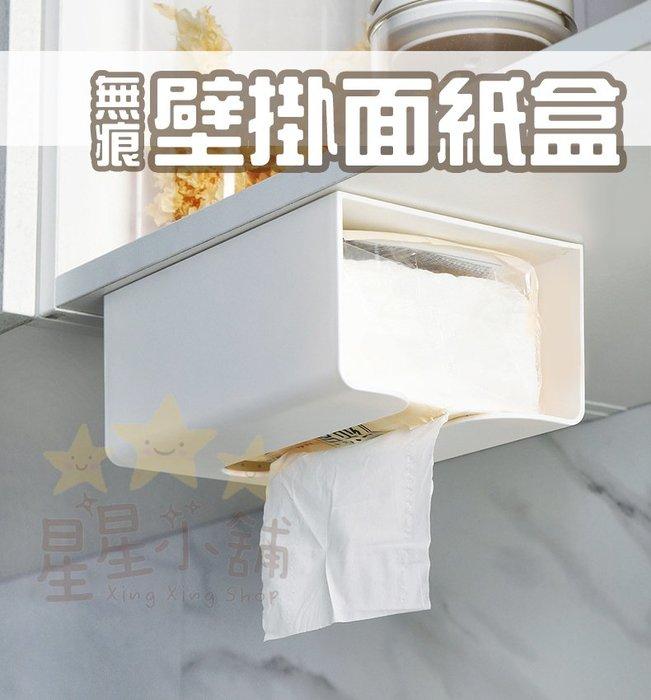 台灣現貨 壁掛面紙盒 置物盒 收納盒 多功能 衛生紙盒 紙巾盒 可倒掛 廚用 衛浴 收納 黏貼式