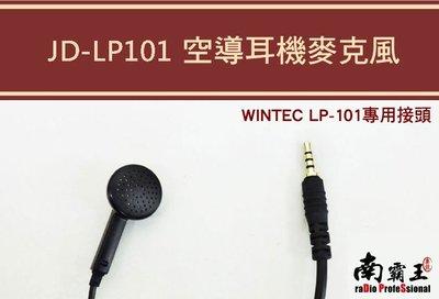 └南霸王┐JDI JD-17LP101 wintec LP-101專用接頭耳機麥克風JD170X