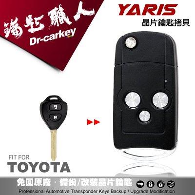 【汽車鑰匙職人】TOYOTA YARIS 2代  豐田 汽車 晶片 桃型 遙控鑰匙 升級 摺疊 整合式 經典款黑色