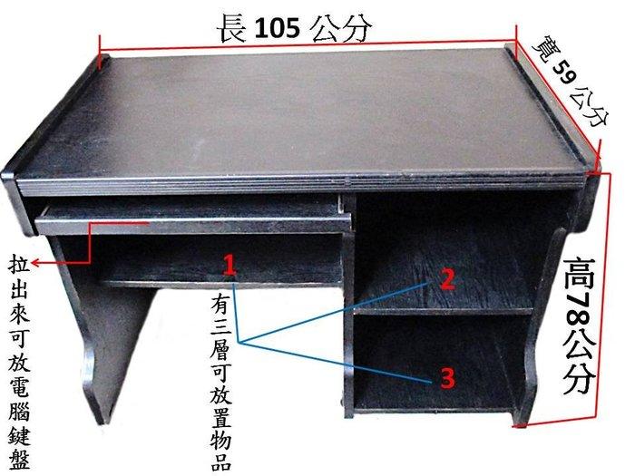 〔免運自取〕二手書桌 電腦桌 辦公桌(黑色款) 長105 × 寛59 × 高78 公分,有可放置鍵盤抽屜,及三層置物處