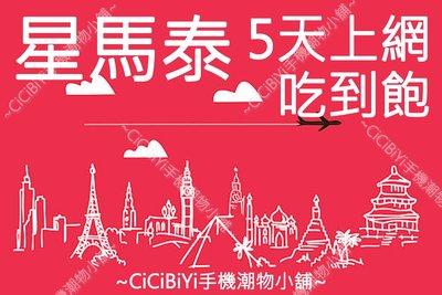 [CiCiBiYi 全球網卡小舖]  星加坡 馬來西亞 泰國 5天 上網吃到飽