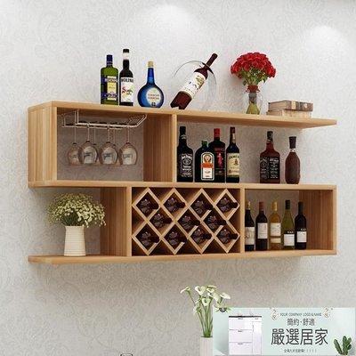 酒架  墻上酒櫃壁掛式創意簡約紅酒架客廳實木格子墻壁裝飾置物架jy MKS【嚴選居家】