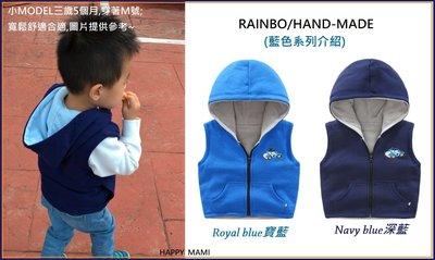 台灣RAINBO品牌新品/兒童秋冬連帽加厚拉鍊背心(帶口袋設計)(警車款/小熊款)poli兒童背心/兒童外套/保暖背心