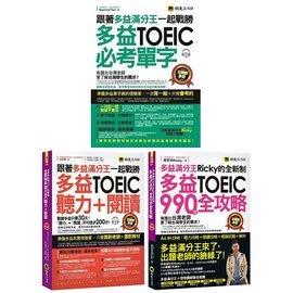 全新制多益TOEIC:《聽力+閱讀》+《990分全攻略》+《必考單字》/懶鬼子英日語