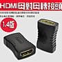 *蝶飛* 轉接頭HDMI母對母 HDMI線延長線用10...