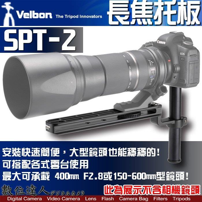 【數位達人】Velbon SPT-2 望遠鏡頭 長焦托板 托架 平衡架 穩定架 支撐架 400mm F2.8 / 1