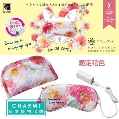 ✧查米✧現貨 超美限量花柄 日本原裝 ATEX meme hot USB充電式 貓咪熱敷眼罩 AX-KX511