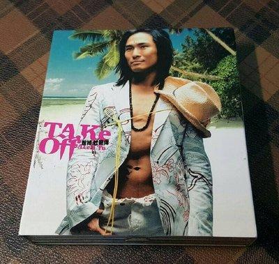 【二手◎影音新天地】杜德偉 Alex / To - 脫掉 Take Off  / 2CD《絕版二手CD》....
