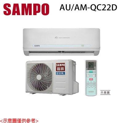 【電器批發】聲寶3-5坪變頻分離式冷專冷氣 AM-QC22D AU-QC22D 送基本安裝 免運費