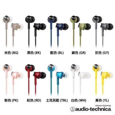 視聽影訊 送收納袋 公司貨保固1年 鐵三角 ATH-CK350M 耳道耳機 另Infinity Wynd