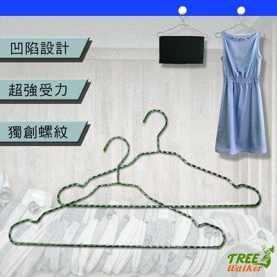 【Treewalker露遊】電鍍衣架 超強受力 全新 電鍍螺紋 晒衣架 促銷$15元