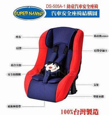 Super Nanny DS-505超級奶媽五點式固定兒童汽車安全座椅/法拉利紅幼童汽車安全座椅