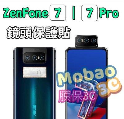 【膜保】鋼化鏡頭貼 保護貼 華碩 Asus ZenFone7 pro zs670ks 後鏡頭貼 zs671ks 鏡頭膜