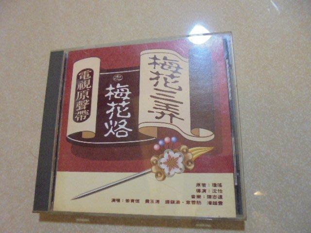 1993年飛碟唱片G版    梅花三弄之梅花烙《電視原聲帶》專輯費玉清 姜育恆鍾鎮濤潘越雲