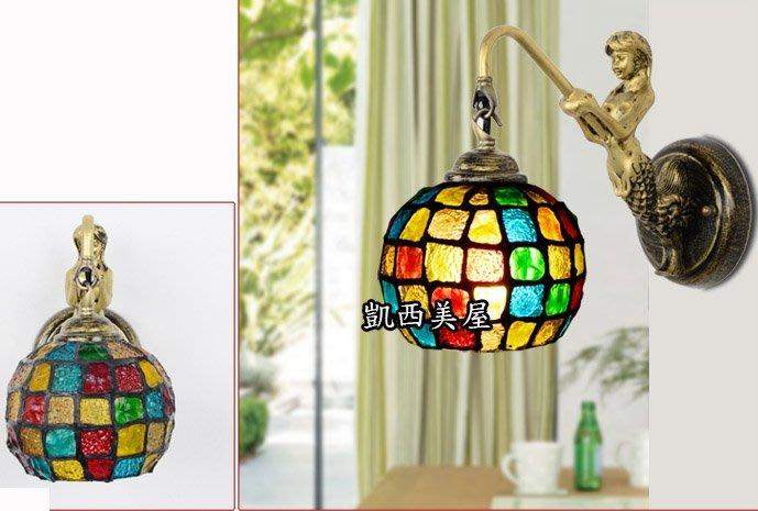 凱西美屋 摩洛哥風 美人魚金色彩玻壁燈特價 鄉村風壁燈 田園壁燈 鏡前燈 床頭壁燈