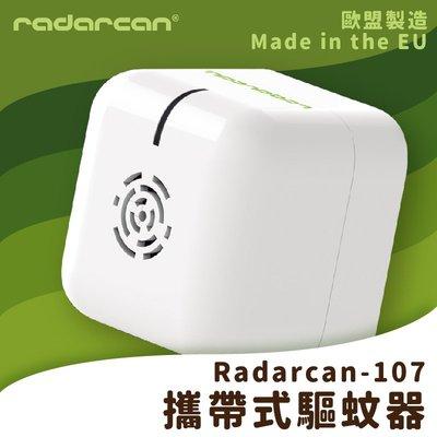 【Radarcan】R-107 攜帶式驅蚊器(電池型) 室內/超聲波/低耗電/安全/防護/防蚊/驅蟲/歐盟製造