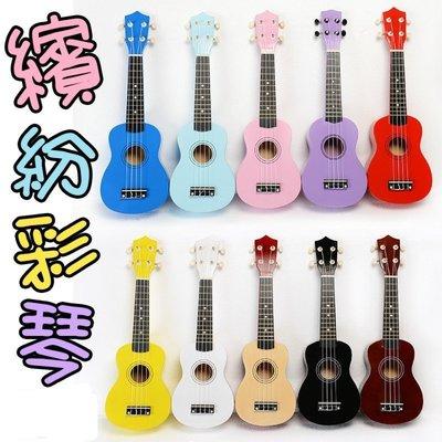 【樂器城堡】 烏克麗麗 21吋烏克麗麗 贈琴袋+pick 夏威夷吉他 生日禮物 交換禮物 禮物