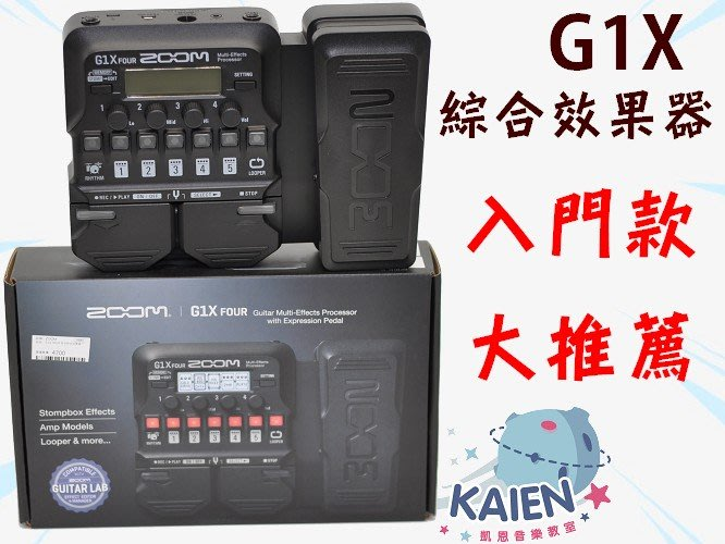 『凱恩音樂教室』ZOOM G1X FOUR 吉他 綜合效果器 吉他入門 效果器