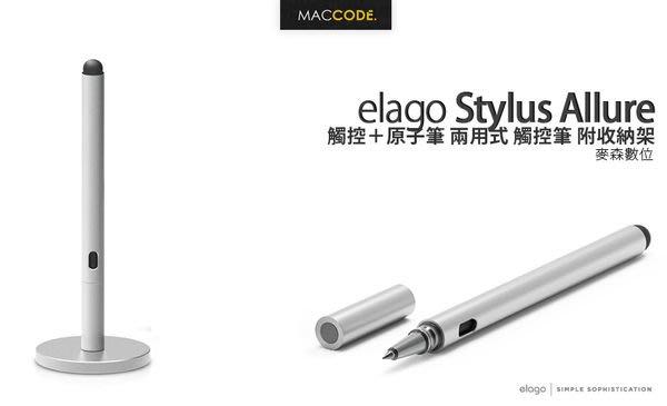 Elago Stylus Allure 觸控+原子筆 鋁質兩用 觸控筆 附收納架 全新 含稅 免運費