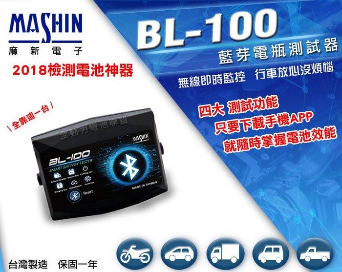 【全動力】麻新電子 BL-100 藍芽電瓶測試器 電瓶壽命即時監測 檢測電壓 藍芽電瓶偵測器 檢測神器 優惠免運 需預訂