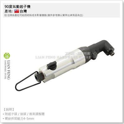 【工具屋】*含稅* 90度氣動起子機 RC-240 氣動90度彎螺絲起子 氣動工具 拆卸能力4-5mm 螺絲刀 台灣製
