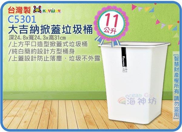 =海神坊=台灣製 KEYWAY C5301 大吉納掀蓋垃圾桶 方形紙林 資源回收桶 附蓋 11L 6入850元免運