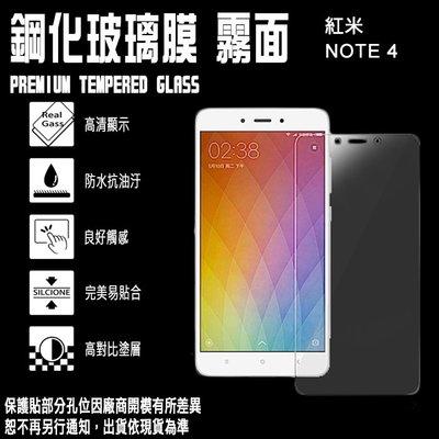 9H 霧面 玻璃螢幕保護貼 日本旭硝子 5.5吋 紅米Note4/MIUI 小米 強化玻璃 螢幕保貼 玻璃貼