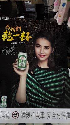 蔡依林代言最新金牌啤酒宣傳海報~全新未張貼