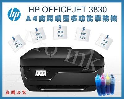 【Pro Ink】HP Officejet 3830 改裝連續供墨 - 單匣DIY工具組 // 超低價促銷中 //