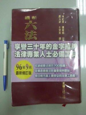 6980銤:A4-3cd☆2007年『新編六法參照法令判解全書』蘇永欽  等著《五南》