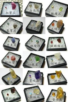【Texture & Nobleness 低調與奢華】寶石教學標本 原礦&對應切割寶石 共18款36顆寶石