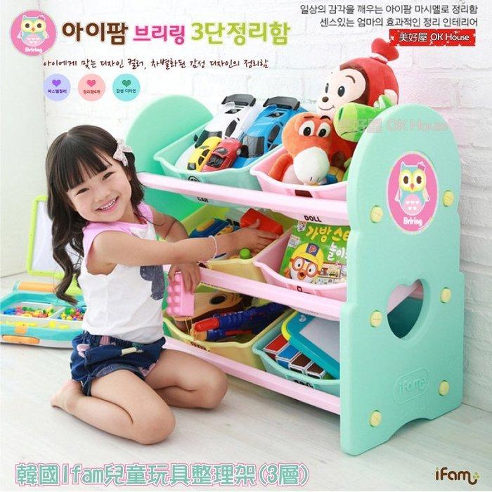 【美好屋OK House】韓國ifam兒童寶寶玩具收納架/分類整理架/大容量儲物櫃/安全無味環保/收納箱/韓國製造/3層