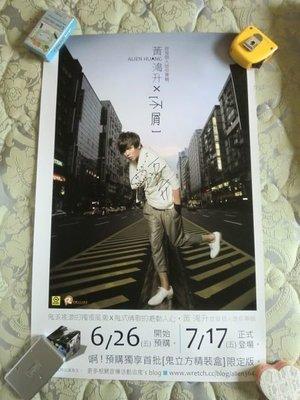 海報黃鴻升(小鬼)~2009年不屑同名專輯簽名海報~生日禮物~W82